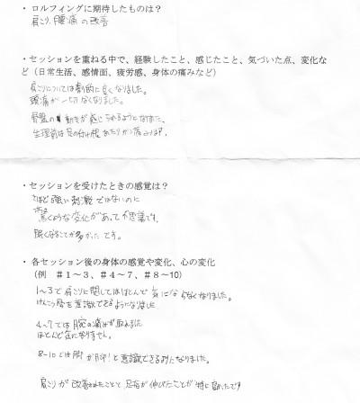sawada-sama rolfing10